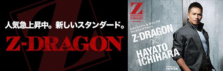 人気急上昇中。リーズナブルな自重堂ブランド・Z-DRAGON