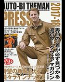 オートバイ(山田辰)のカタログ