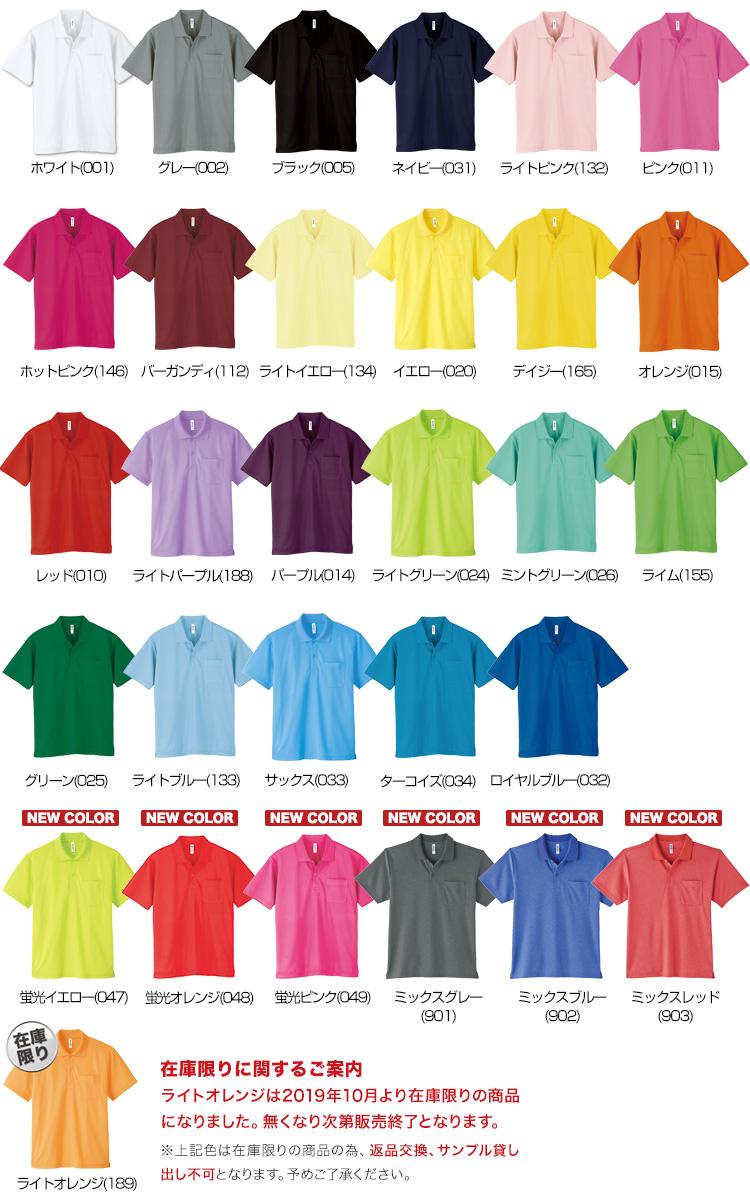 トムスの激安半袖ポロシャツのカラーバリエーション