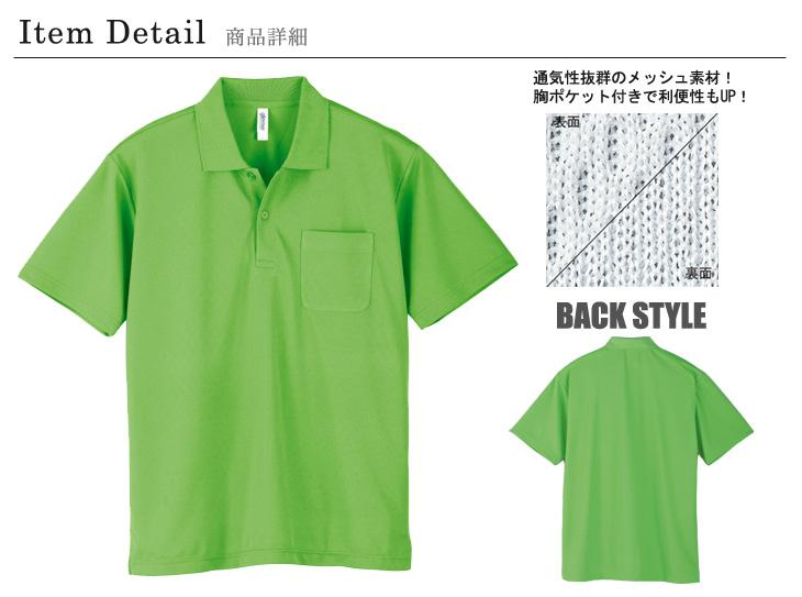 涼しいドライポロシャツの商品詳細