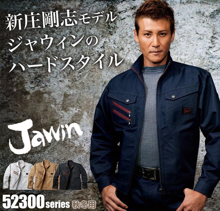 自重堂 | Jawinジャンパー[新庄モデル](01-52300) | 作業服・作業着の
