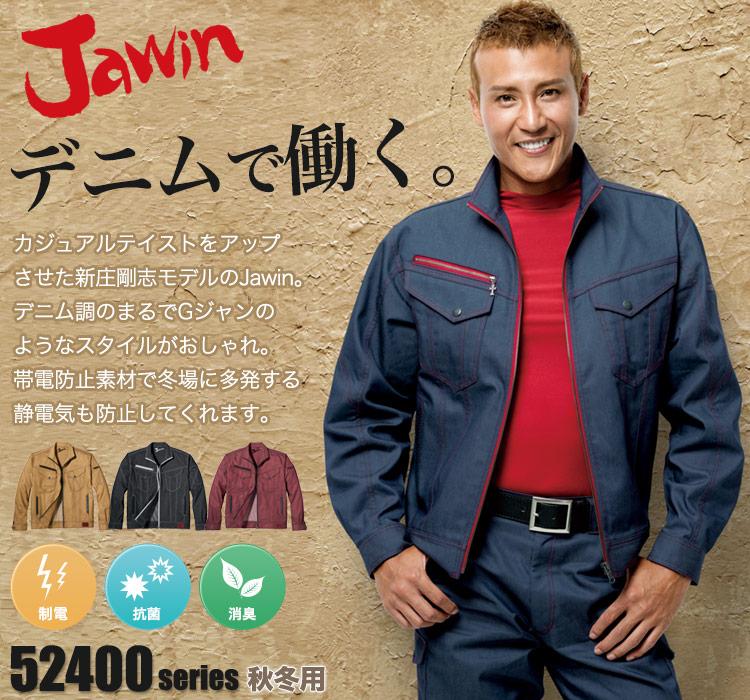 Jawin 新庄剛志モデル デニムのような生地の作業服 52400