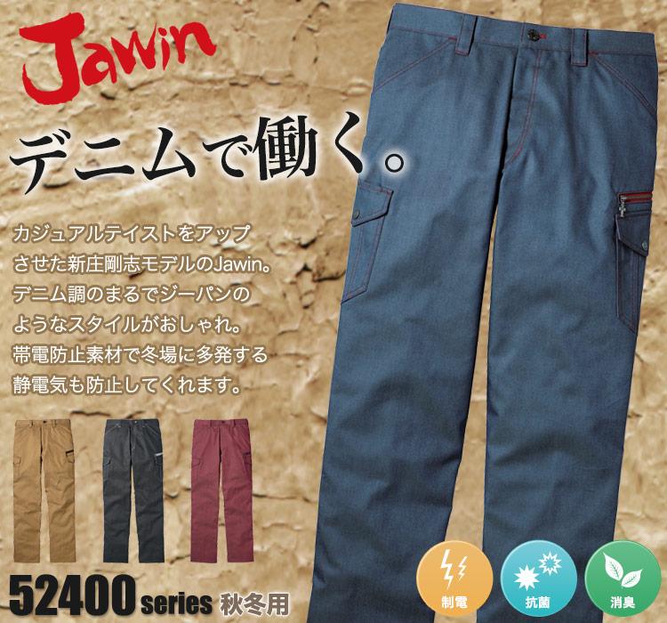 Jawin 新庄剛志モデル デニムのような生地の作業服 52402