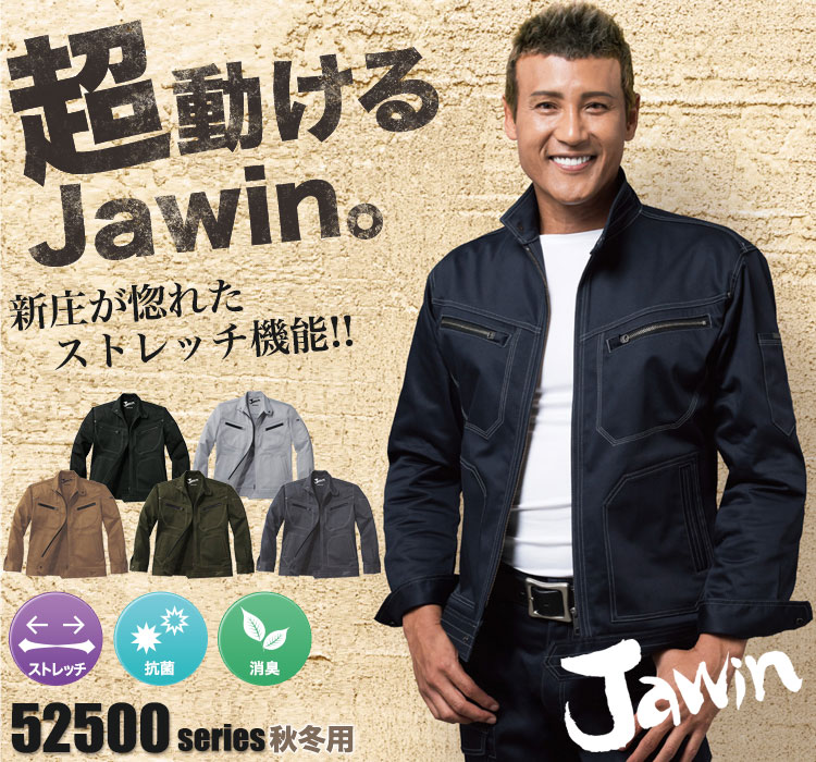 Jawin 新庄剛志モデル 動きやすいストレッチ作業服 52500