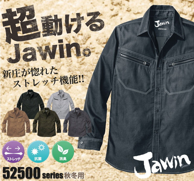 Jawin 新庄剛志モデル 動きやすいストレッチ作業服 52504