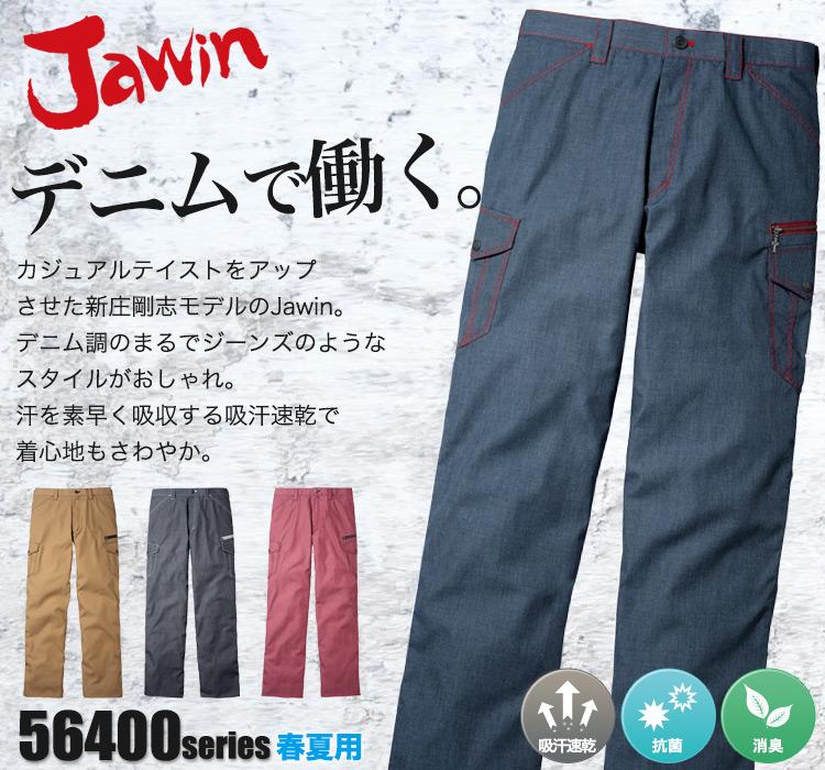 Jawin 新庄剛志モデル デニムのような生地の作業服 56402