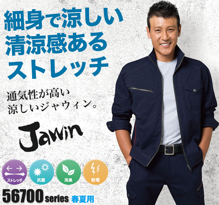 Jawin 新庄剛志モデル 動きやすいストレッチ作業服 56700