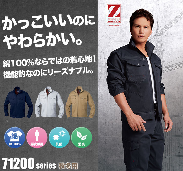 Z-DARGON 長袖ジャンパー作業服 71200