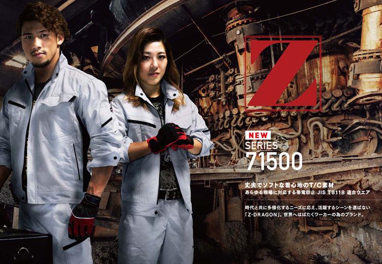 Z-DRAGON 71500シリーズ