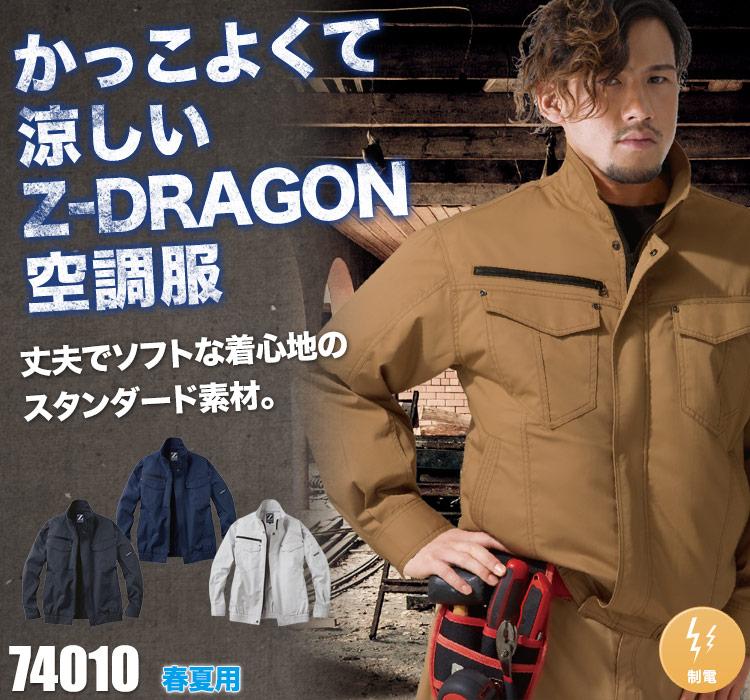自重堂の空調服 Z-DRAGON 74010