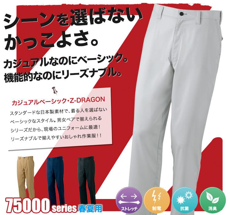 Z-DARGON ノータックパンツ 作業服 75001