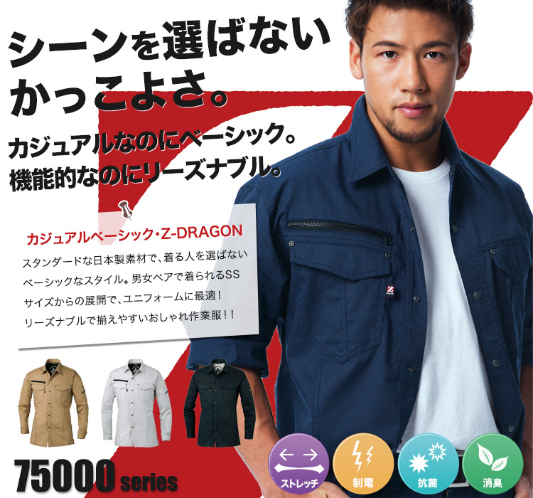 Z-DARGON 長袖シャツ 作業服 75004
