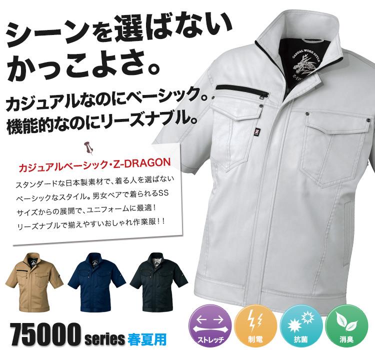 Z-DARGON 長袖ジャンパー作業服 75010