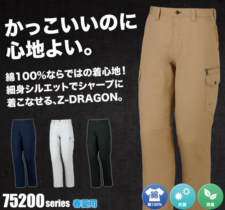 Z-DARGON ノータックカーゴパンツ作業服 75202