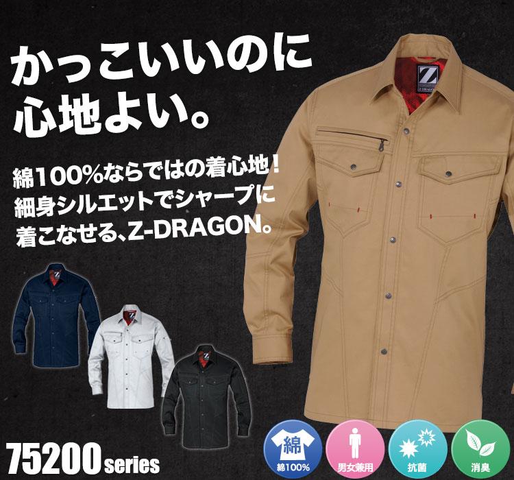 Z-DARGON 長袖シャツ作業服 75204