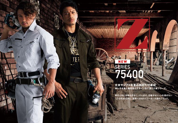 Z-DRAGON 75400シリーズ