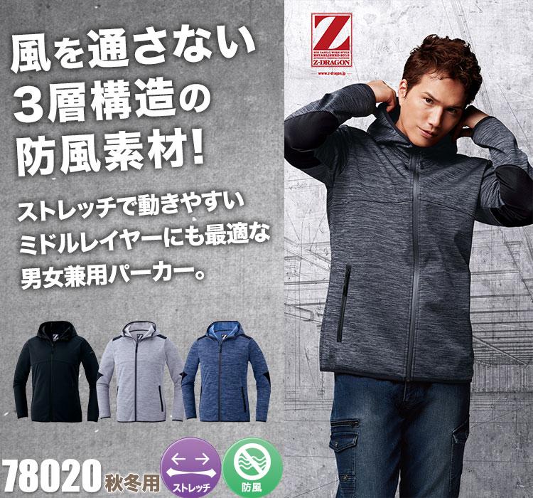 Z-DARGON 防風ストレッチパーカー 78020