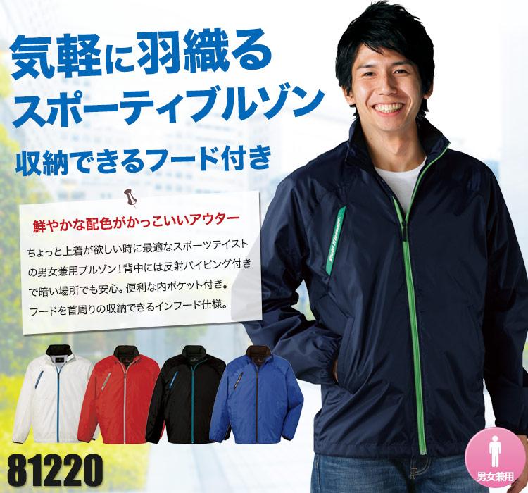 フード付き長袖ジャケット作業服 81220