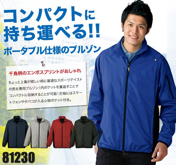 ポータブル長袖ジャケット作業服 81230