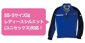 レディースシルエット(ユニセックス)対応の長袖ジャンパー作業服 82800シリーズ