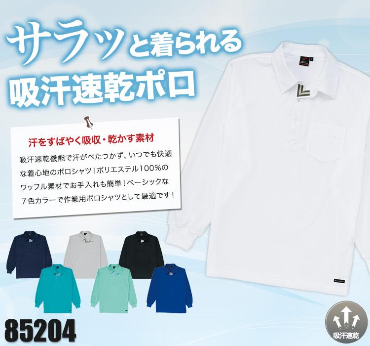 サラリとドライな吸汗速乾ポロシャツ 自重堂85204