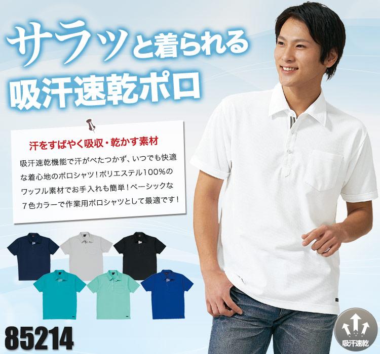 サラリとドライな吸汗速乾ポロシャツ 自重堂85214