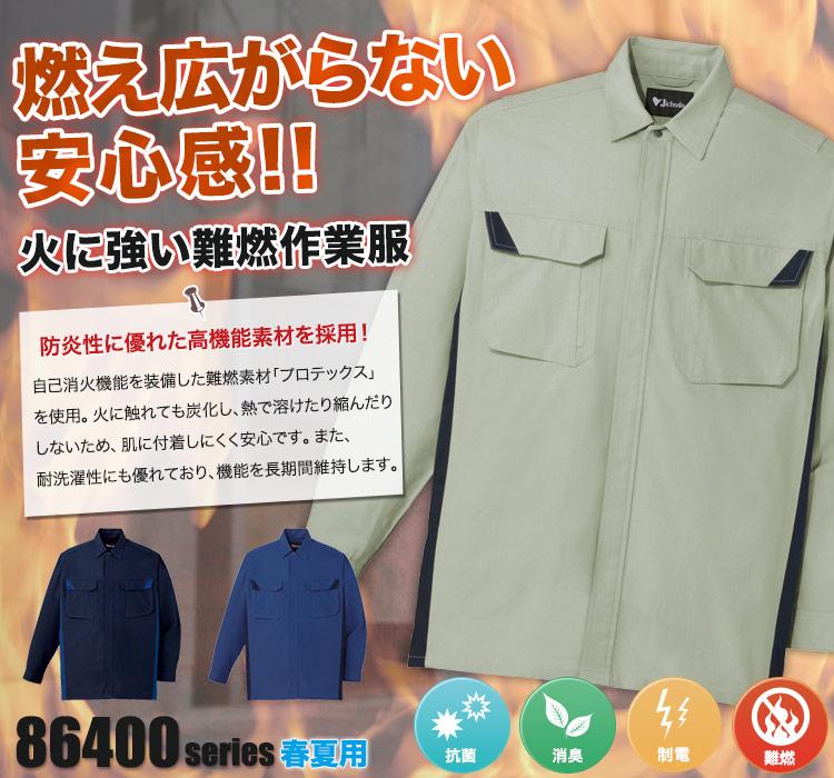 長袖シャツ作業服 86404
