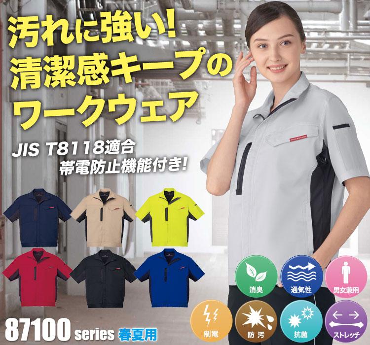ストレッチ半袖ジャンパー 87110