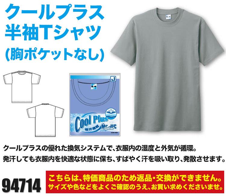 激安の自重堂半袖Tシャツ(ポケットなし)
