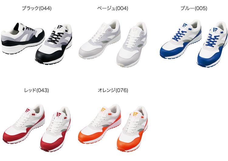 自重堂安全靴 s1181のカラーバリエーション