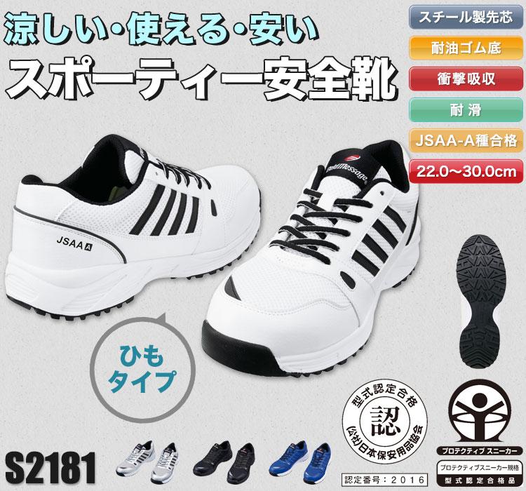 自重堂の安全靴 Filed Message s2181