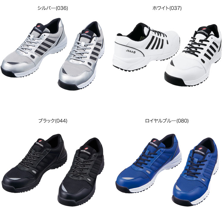 自重堂安全靴 s2181のカラーバリエーション