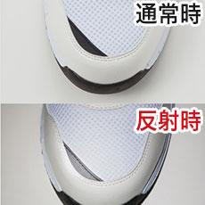 自重堂安全靴 s2181 つま先部分に反射材使用