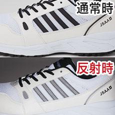 自重堂安全靴 s2181 サイド部分に反射材使用
