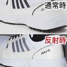自重堂安全靴 s2181 かかと部分に反射パイピング