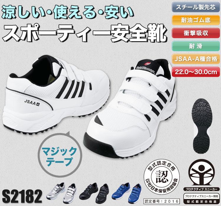 自重堂の安全靴 Filed Message s2182