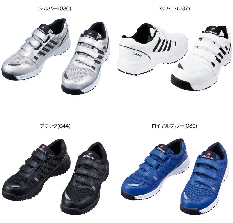 自重堂安全靴 s2182のカラーバリエーション
