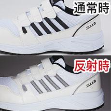 自重堂安全靴 s2182 サイド部分に反射材使用