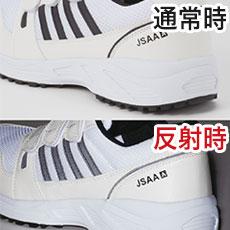 自重堂安全靴 s2182 かかと部分に反射パイピング