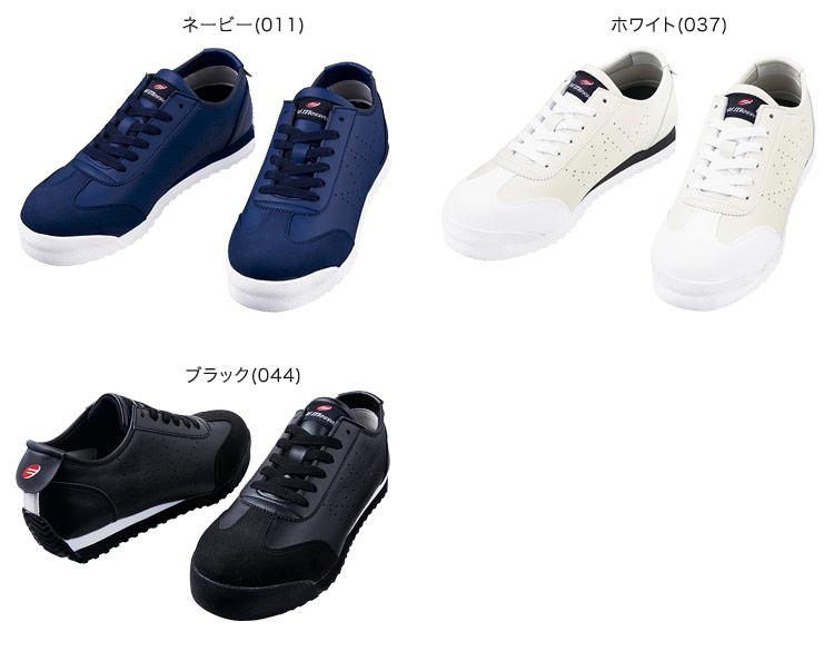 自重堂安全靴 s4171のカラーバリエーション