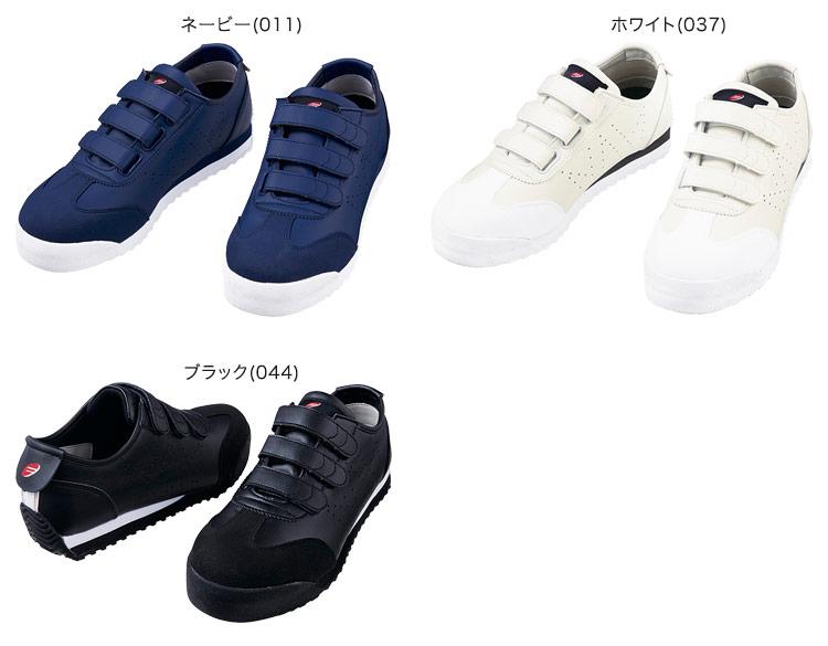 自重堂安全靴 s4172のカラーバリエーション