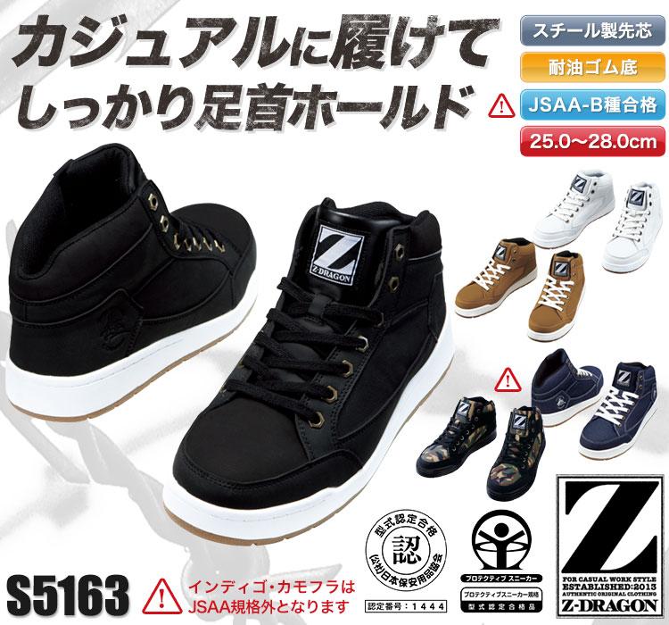 自重堂の安全靴。女性サイズ対応!側面の反射材で安心安全