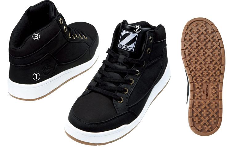 自重堂安全靴 S5163 商品詳細