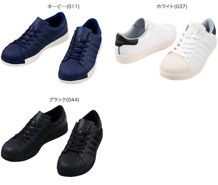 自重堂安全靴 s5171のカラーバリエーション