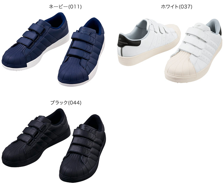 自重堂安全靴 s5172のカラーバリエーション