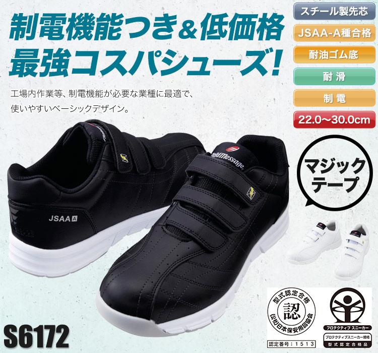 自重堂の安全靴