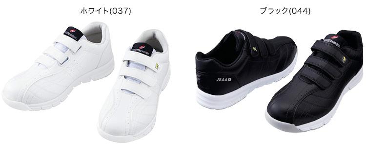 自重堂安全靴 s6172のカラーバリエーション