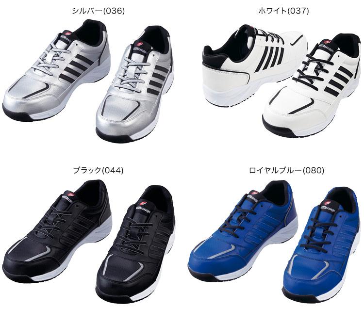 自重堂安全靴 s8171のカラーバリエーション