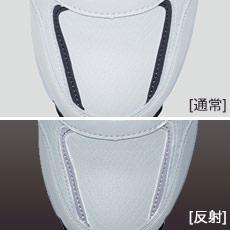自重堂安全靴 s8171 つま先部分反射材