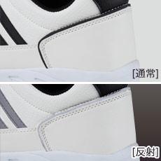 自重堂安全靴 s8171 かかと部分反射材